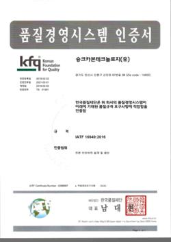 SCT-KR_IATF16949_EN_2021-02-01.pdf
