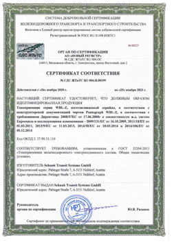STS-AT-GOST-Export-Russia.pdf